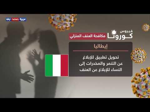 تراجع الشكاوى عن العنف المنزلي في إيطاليا ليس مؤشرا جيدا  - نشر قبل 1 ساعة