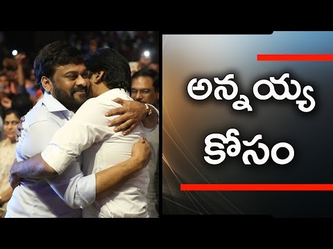 Thumbnail: Pawan Strategy On Khaidi No .150 Pre Release Function| NH9 News