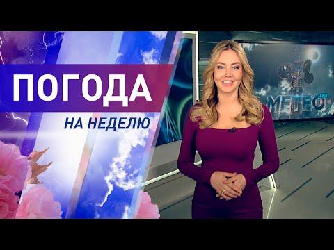 Погода на неделю с 1 по 7 июня 2020. Прогноз погоды. Беларусь | Метеогид