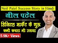 Neil Patel Biography in Hindi | Neil Patel Success Story in Hindi | Digital Marketing | Seo | Be Own
