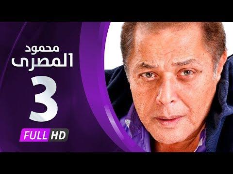 مسلسل محمود المصري حلقة 3 HD كاملة