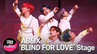 AB6IX(에이비식스) 'BLIND FOR LOVE' Showcase Stage 쇼케이스 무대 (이대휘, 박우진, 임영민, 김동현, 전웅) [통통TV]