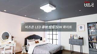 비츠온 LED 큐브 방등 50W 화이트