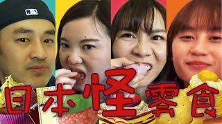 3位來自中國的留學生,來和大家分享她們來到日本後發現的一些難以入口的...
