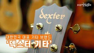 [낙원악기상가] 대한민국 대표 기타 브랜드 '덱…