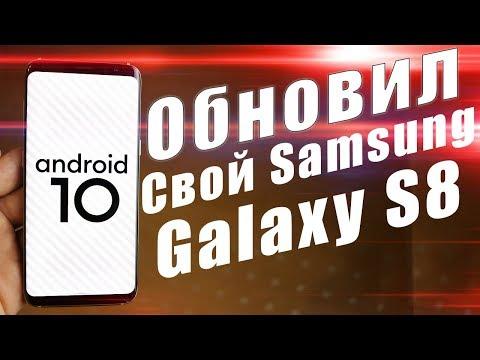 Как УСТАНОВИТЬ Android 10 на Galaxy S8 | S8 Plus | ЧИСТЫЙ ANDROID