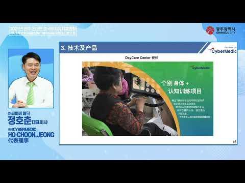 2021년 광주 온라인 중국투자유치설명회 - 유망기업 IR 싸이버메딕 이미지