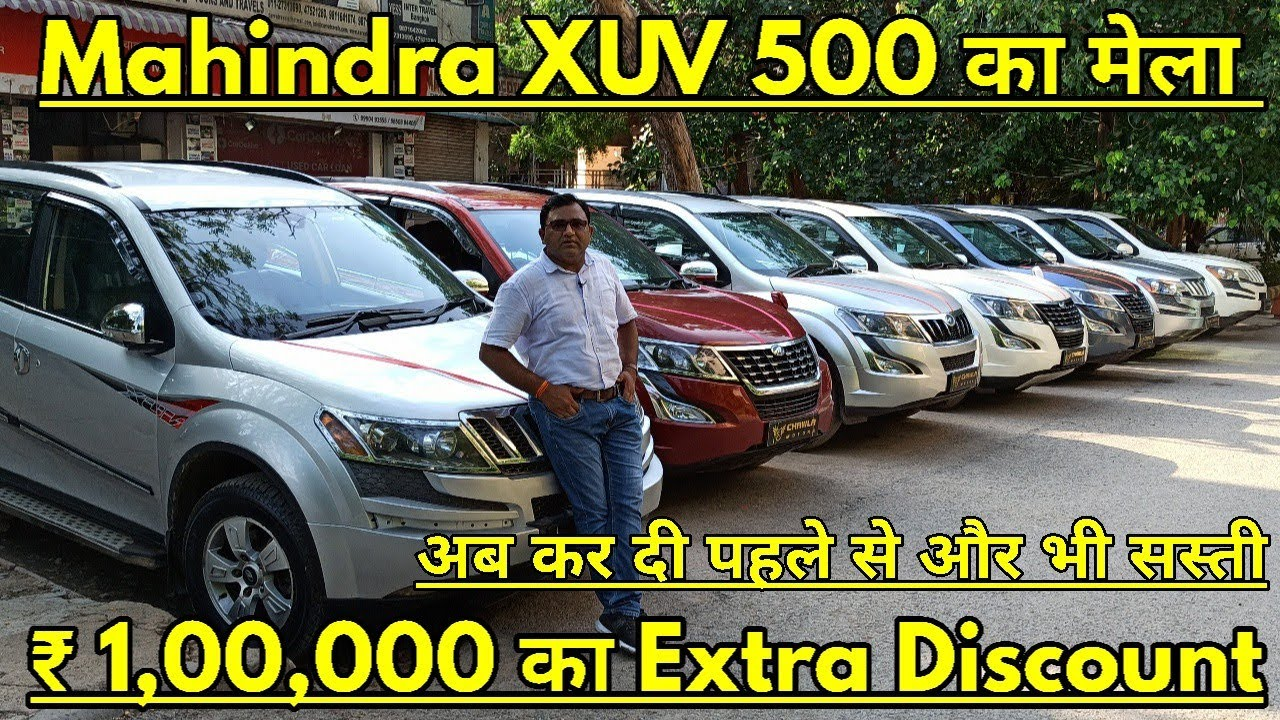 Mahindra XUV 500 मिलेगी अब पहले से भी सस्ती | पुराने प्राइस से ₹ 1,00,000 तक कम मे मिलेंगी | @NTE
