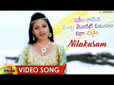 Nilakasam Video Song - Shakeela Rasina Motta Modati Kutumba Katha Chitram
