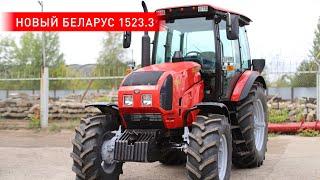 Обзор нового трактора Беларус-1523.3. МТЗ-1523 Минской сборки