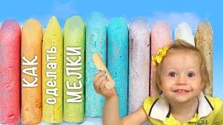 КАК СДЕЛАТЬ огромные ДВУХ цветные мелки в домашних условиях. Видео для детей Video for kids(Сделай репост этого видео в Контакте и выиграй мелки от Насти! Результаты 1 июля! https://vk.com/likenastyagroup?w=wall-120970365_79..., 2016-06-21T06:40:51.000Z)