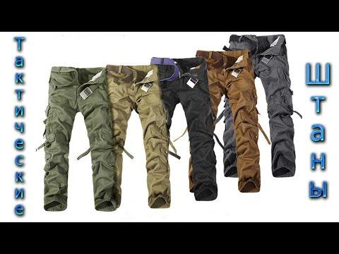Тактические, полевые мужские штаны с Aliexpress !