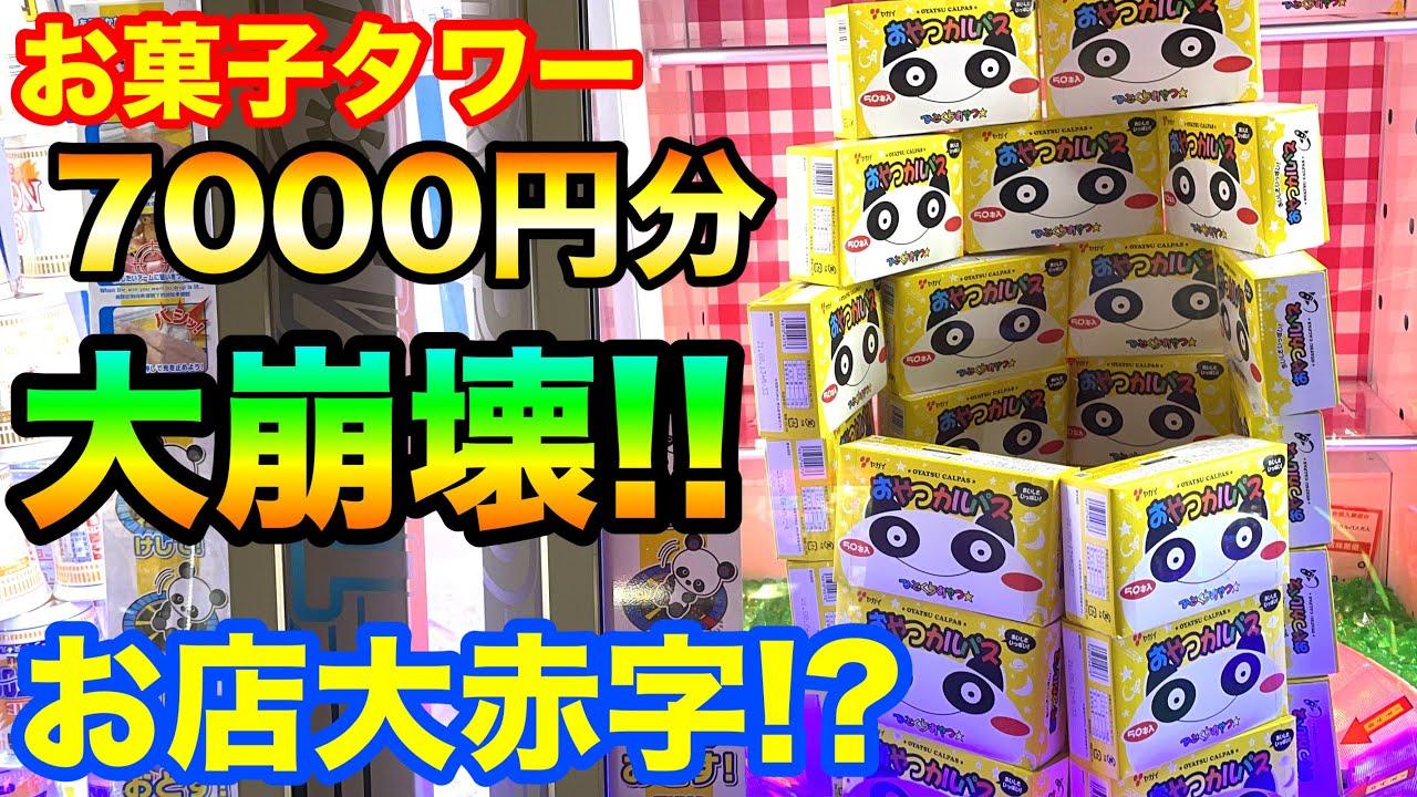 【クレーンゲーム】468 お菓子7000円分ゲット!! 巨大タワー大崩壊!! お店大赤字!? UFOキャッチャー 攻略