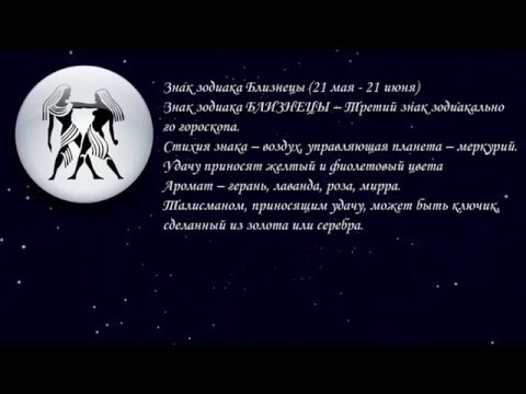 гороскоп близнецы кот на июнь 2017