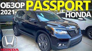Honda Passport 2021: что ты такое?  Обзор Хонда Паспорт