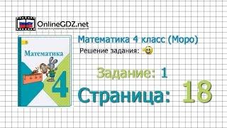 Страница 18 Задание 1 – Математика 4 класс (Моро) Часть 1