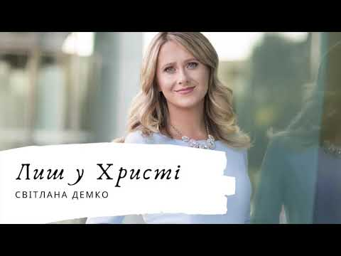 Лиш у Христі/In Christ Alone/Lana Demko