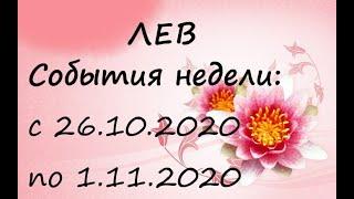 ЛЕВ ♌️ НЕДЕЛЯ с 26.10.2020 по 1.11.2020 🔮❤️🍀 ПРОГНОЗ/ГОРОСКОП