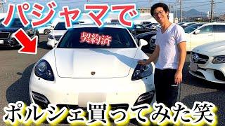 【ガチ】パジャマ姿で750万のポルシェ買ってみた!!WWW【高級車】 ポルシェ パナメーラ GTS Porsche Panamera GTS 991 911 勝亦博物館