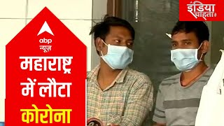 Understanding Data: Coronavirus knocks Maharashtra again   India Chahta Hai