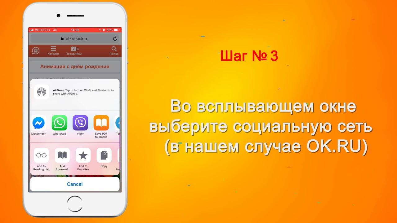 Как поделиться открыткой (iOS)