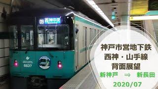 神戸市営地下鉄/西神・山手線/背面展望【新神戸⇔新長田】