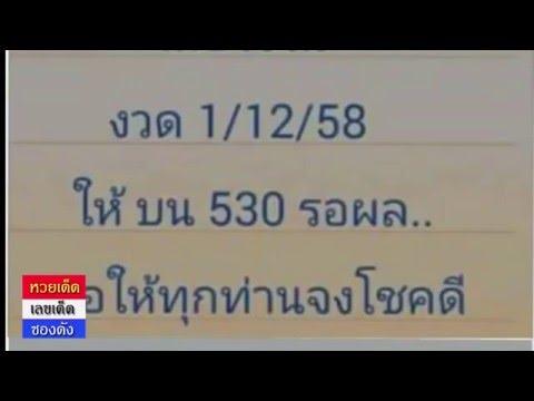 หวยลับ เลขวงใน งวดวันที่ 17/12/58 (ผลงานเข้าโต๊ด 530 )