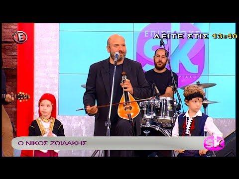 """Ο Νίκος Ζωιδάκης στο """"Επιτέλους Σαββατοκύριακο"""" - 11/6/17"""