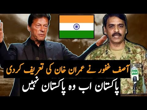Asig Ghafoor Praising Imran Khan and His Address To Nation || Asif Ghafoor Press Conference