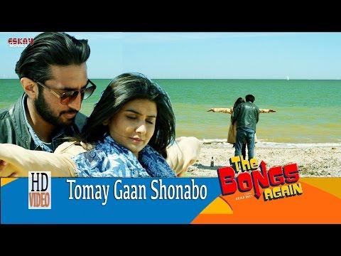 Tomay Gaan Shonabo ( Full Video) | The Bongs Again | Anjan Dutt | Parno | Latest Bengali Song 2017