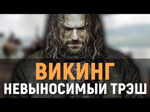 ВИКИНГ - НЕВЫНОСИМЫЙ ИСТОРИЧЕСКИЙ ТРЭШ (обзор фильма)