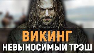 ВИКИНГ   НЕВЫНОСИМЫЙ ИСТОРИЧЕСКИЙ ТРЭШ (обзор фильма)