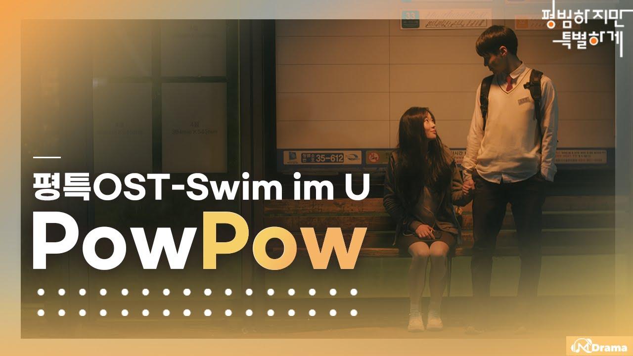[MV] Swim in U(스민유) _ Pow Pow (평범하지만특별하게/Ordinary but Special)
