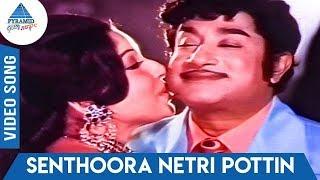Chitra Pournami Tamil Movie Songs   Senthoora Netri Pottin Video Song   TM Soundararajan   P Suseela