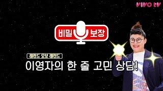 [비밀보장 레전드 of 레전드] 이영자의 한 줄 고민 상담.avi