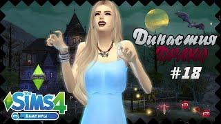 ★ The Sims 4: Вампиры - ДИНАСТИЯ ДРАКО #18 ❦ ПРАЗДНИК ЛЮБВИ! ★