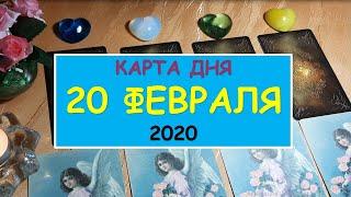 ЧТО ЖДЕТ МЕНЯ СЕГОДНЯ? 20 ФЕВРАЛЯ 2020. Diamond Dream. Гадание Таро онлайн.