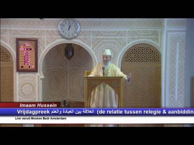 Imaam Hussein - De relatie tussen het geloof en aanbidding