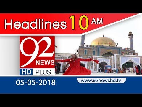 News Headlines 10:00 AM | 5 May 2018 | 92NewsHD