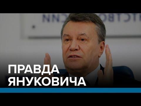Правда Януковича | Радио Донбасс.Реалии