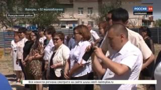 Глава Калмыкии посетил Яшкульский район