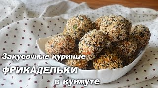 Закусочные куриные фрикадельки в кунжуте