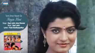 Download Video তুমি আমার নয়ন গো বাপ্পি লাহিড়ী  আশা ভোশলে MP3 3GP MP4