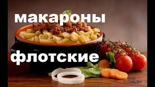 Макароны По-Флотски. Классика Военной Кухни