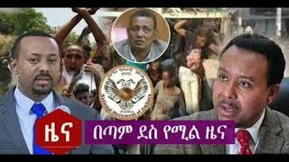 Ethiopia- ዛሬ እጅግ አስደንጋጭ ዜና October 5, 2018. [ መታየት ያለበት ]