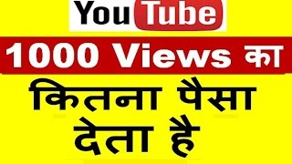 how much you tube pays for per 1000 view in India in hindi