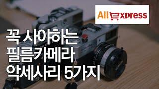 꼭 사야하는 필름카메라 용품 5가지 / 알리익스프레스 …