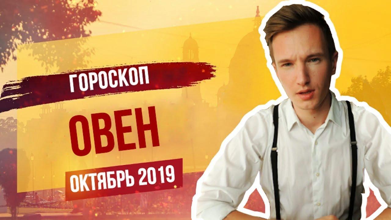 🔴 ОВЕН 🔴 ГОРОСКОП на ОКТЯБРЬ 2019 года от СЕРГЕЙ МАГИЯ