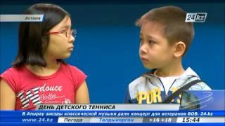 В Астане празднуют Всемирный День тенниса