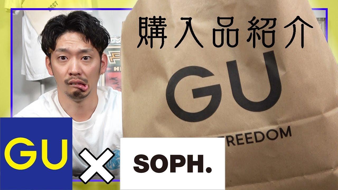【極楽】『GU×SOPH.』のコラボアイテム購入品紹介!夏のセットアップはこれで決まり!?